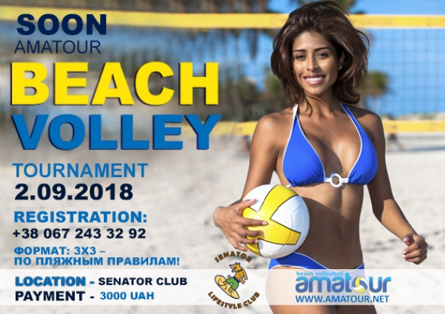 Результаты турнира «Amatour Beach Volley Tournament 2.09.2018»